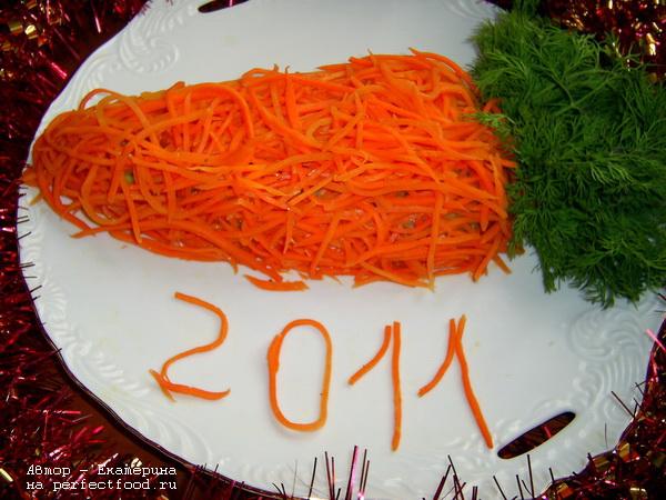 Вегетарианский салат из моркови, стручковой фасоли, яблок