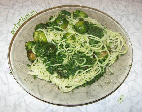 Вкусные спагетти со шпинатом и брюссельской капустой
