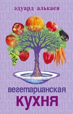 Вегетарианские кулинарные книги