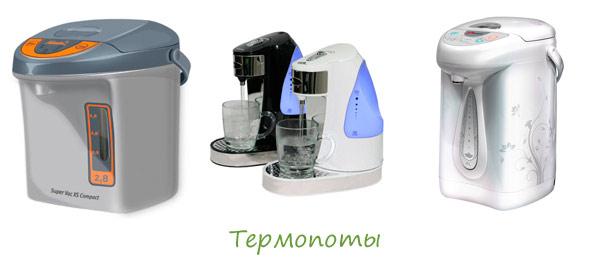 Как выбрать электрочайник-термопот