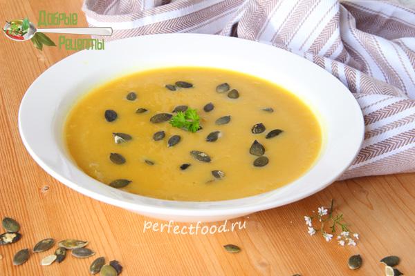 рецепт супа пюре из тыквы постный