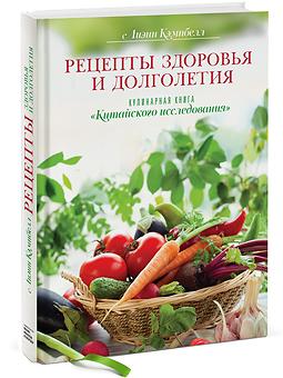 Рецепты здоровья и долголетия Лиэнн Кэмпбелл. Кулинарная книга Китайского исследования. Видео-отзыв