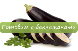 Рецепты с баклажанами