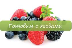 рецепты с ягодами