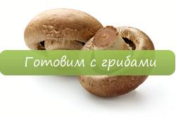 Рецепты с грибами
