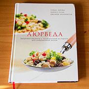 Обзор книги «Аюрведа. Здоровые рецепты с тысячелетней историей для современной жизни»