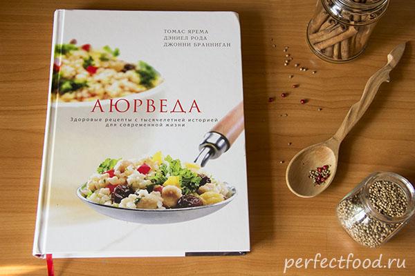 Аюрведа. Здоровые рецепты с тысячелетней историей для современной жизни Обзор книги