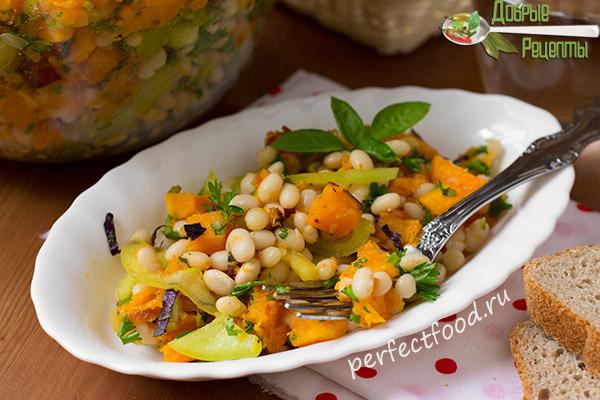 Салат из фасоли с тыквой - рецепт с фото и видео