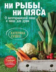 Ни рыбы, ни мяса Катерина Сушко - обзор книги, отзыв