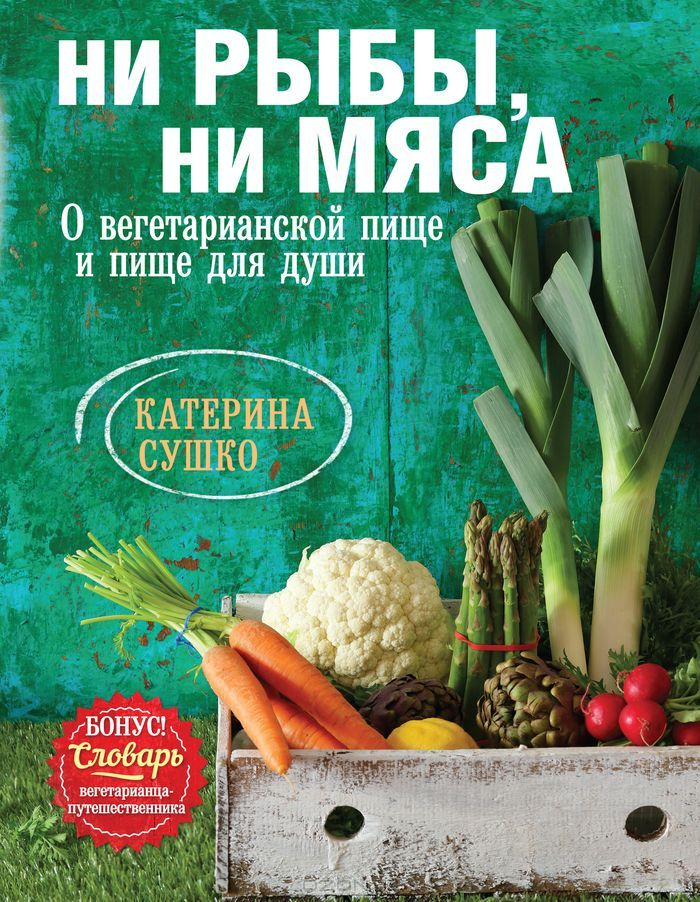 Вегетарианская кулинарная книга «Ни рыбы, ни мяса» Катерины Сушко — видео-отзыв