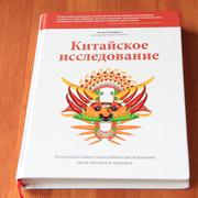 Книга «Китайское исследование» Колина Кэмпбелла — отзыв