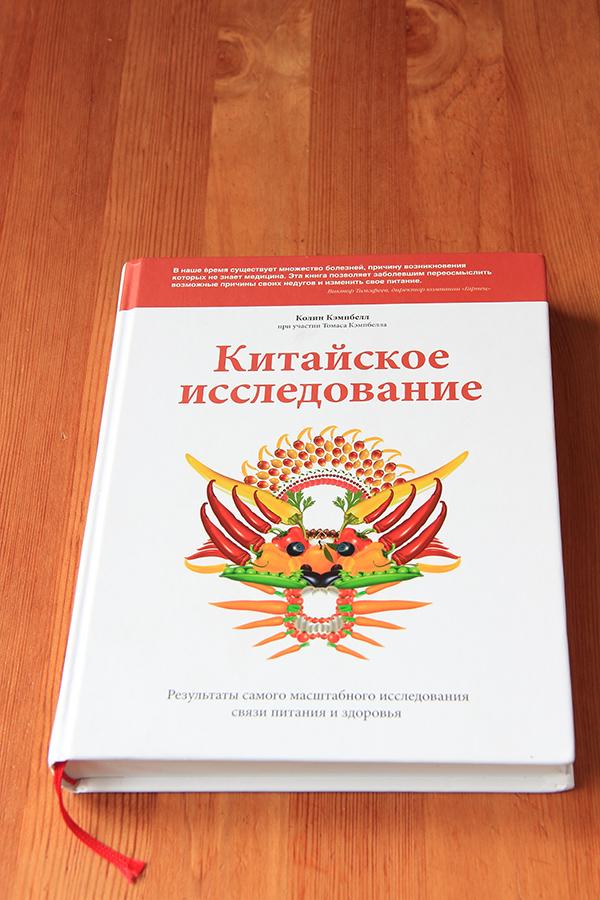 Книга Китайское исследование
