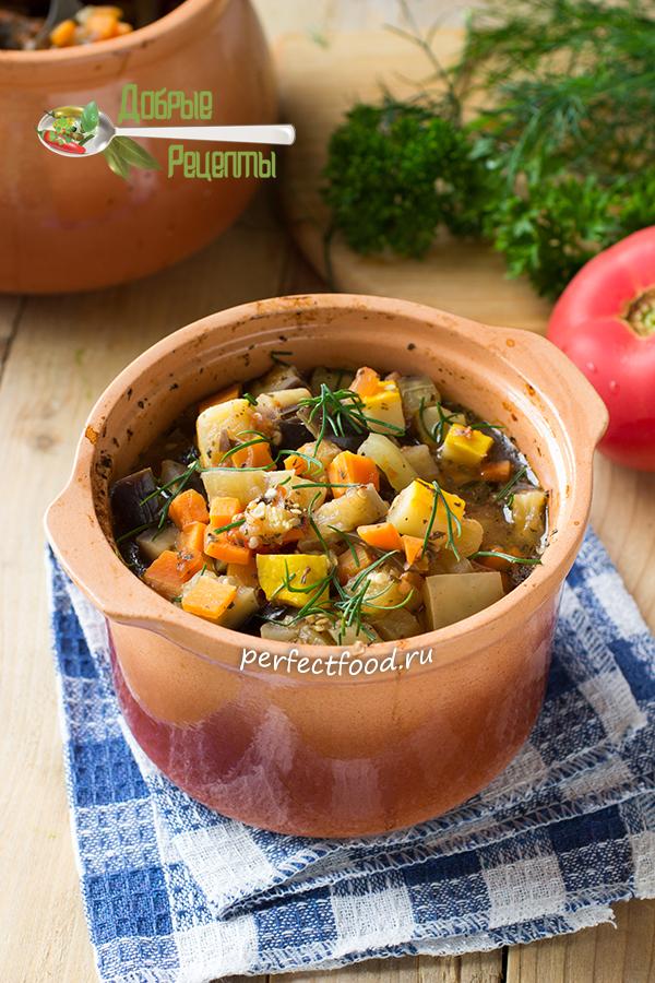 Овощное рагу в горшочке - рецепт с фото и видео