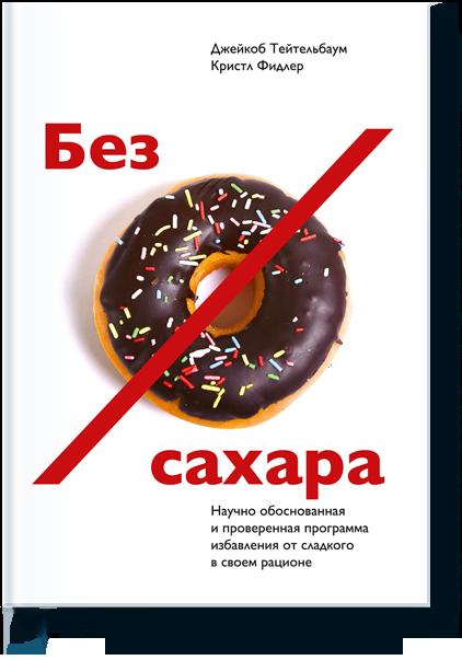 Как жить без сахара? Обзор книги БЕЗ САХАРА. Научно обоснованная и проверенная программа избавления от сладкого в своем рационе