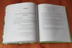 kitaiskoe-issledovanie-na-prakt16